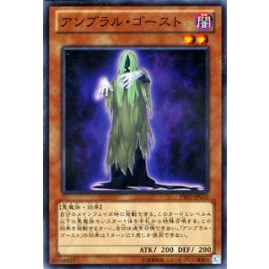 遊戯王カード アンブラル・ゴースト / プライマル・オリジン(PRIO) / シングルカード|card-museum