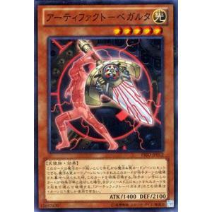 遊戯王 アーティファクト−ベガルタ プライマルオリジン PRIO|card-museum