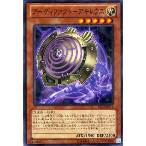 遊戯王 アーティファクト−アキレウス プライマルオリジン PRIO|card-museum