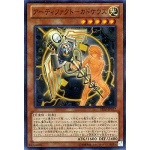 遊戯王 アーティファクト−カドケウス スーパー プライマルオリジン PRIO|card-museum