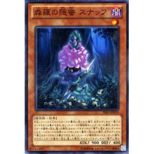 遊戯王カード 森羅の隠蜜 スナッフ / プライマル・オリジン(PRIO) / シングルカード|card-museum