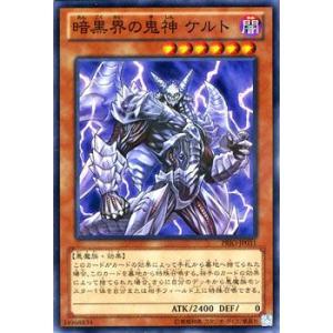 遊戯王カード 暗黒界の鬼神 ケルト / プライマル・オリジン(PRIO) / シングルカード|card-museum