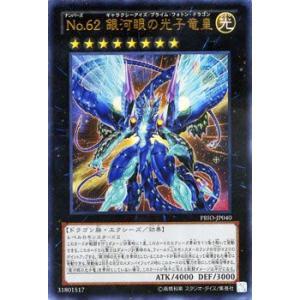 遊戯王カード No.62 銀河眼の光子竜皇(ウルトラ) / プライマル・オリジン(PRIO) / シングルカード|card-museum