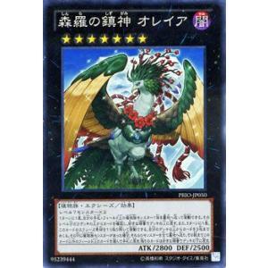 遊戯王カード 森羅の鎮神 オレイア(スーパー) / プライマル・オリジン(PRIO) / シングルカード|card-museum