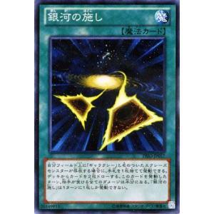 遊戯王カード 銀河の施し / プライマル・オリジン(PRIO) / シングルカード|card-museum