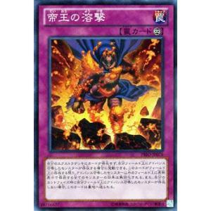 遊戯王カード 帝王の溶撃 / プライマル・オリジン(PRIO) / シングルカード|card-museum