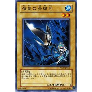 遊戯王カード 海皇の長槍兵 / ファントム・ダークネス(PTDN) / シングルカード|card-museum