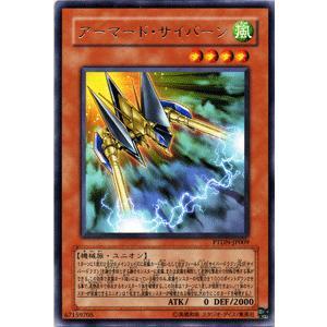 遊戯王カード アーマード・サイバーン (レア) / ファントム・ダークネス(PTDN) / シングルカード|card-museum