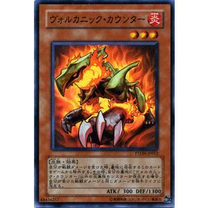 遊戯王カード ヴォルカニック・カウンター (スーパーレア) / ファントム・ダークネス(PTDN) / シングルカード|card-museum