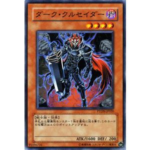 遊戯王カード ダーク・クルセイダー / ファントム・ダークネス(PTDN) / シングルカード|card-museum