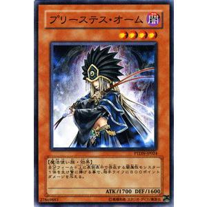 遊戯王カード プリーステス・オーム / ファントム・ダークネス(PTDN) / シングルカード|card-museum