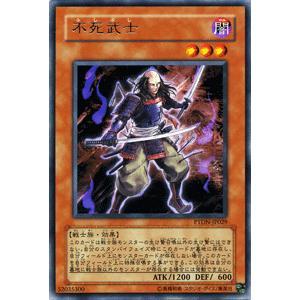 遊戯王カード 不死武士 (レア) / ファントム・ダークネス(PTDN) / シングルカード|card-museum