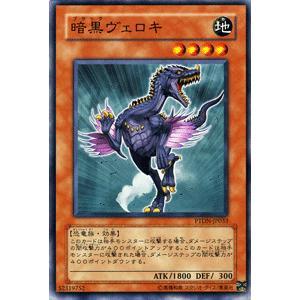 遊戯王カード 暗黒ヴェロキ / ファントム・ダークネス(PTDN) / シングルカード|card-museum