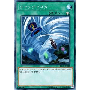 遊戯王カード ツインツイスター(コレクターズレア) ザ・レアリティ・コレクション 20th ANNIVERSARY EDITION (RC02) card-museum