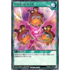 遊戯王カード クリボットリプル レア マキシマム超絶強化パック MAX1 通常魔法 レア|card-museum