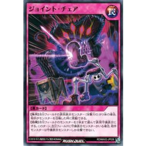 遊戯王カード ジョイント・チェア(ノーマル) マキシマム超絶進化パック(RDMAX2) |  通常罠   ノーマル|card-museum