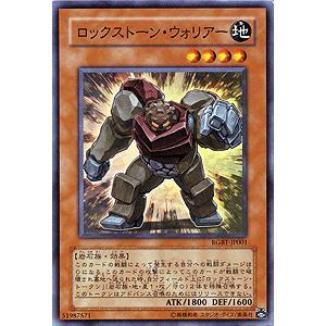 遊戯王カード ロックストーン・ウォリアー (スーパーレア) / レイジング・バトル(RGBT) / シングルカード card-museum