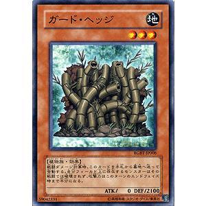 遊戯王カード ガード・ヘッジ / レイジング・バトル(RGBT) / シングルカード card-museum