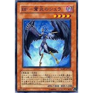遊戯王カード BF−蒼炎のシュラ / レイジング・バトル(RGBT) / シングルカード card-museum