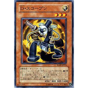 遊戯王カード D・スコープン / レイジング・バトル(RGBT) / シングルカード card-museum