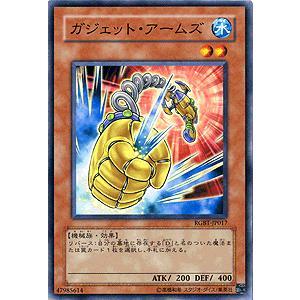 遊戯王カード ガジェット・アームズ / レイジング・バトル(RGBT) / シングルカード card-museum