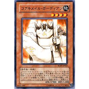 遊戯王カード コアキメイル・ガーディアン / レイジング・バトル(RGBT) / シングルカード card-museum