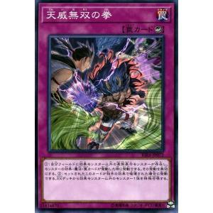 遊戯王カード 天威無双の拳(ノーマル) ライジング・ランペイジ(RIRA) | カウンター罠 ノーマル|card-museum