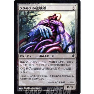 マジック・ザ・ギャザリング ウラモグの破壊者 / エルドラージ覚醒(日本語版)シングルカード