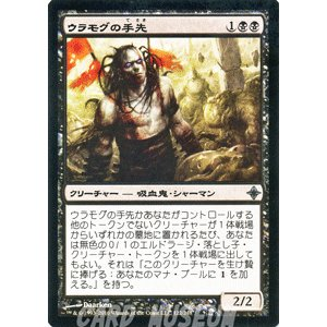 マジック・ザ・ギャザリング ウラモグの手先 / エルドラージ覚醒(日本語版)シングルカード