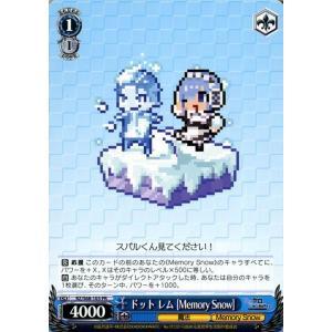 ヴァイスシュヴァルツ ドット レム[Memory Snow] PR RZ/S68-103 ジョジョ キャラクター 青|card-museum