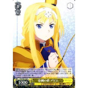 ヴァイスシュヴァルツ ソードアート・オンライン アリシゼーション 命綱の鎖 アリス(R) SAO/S65-006 | キャラクター フラクトライト 整合騎士 黄|card-museum