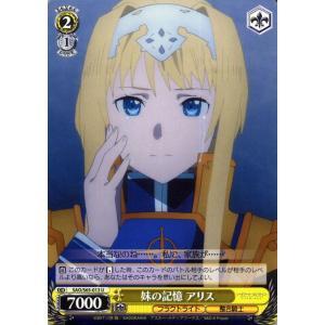 ヴァイスシュヴァルツ ソードアート・オンライン アリシゼーション 妹の記憶 アリス(U) SAO/S65-013 | キャラクター フラクトライト 整合騎士 黄|card-museum
