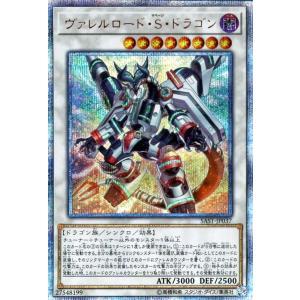 遊戯王カード ヴァレルロード・S・ドラゴン(20th シークレットレア) サベージ・ストライク(SAST) | ヴァレルロード・サベージ・ドラゴン シンクロ 闇属性|card-museum
