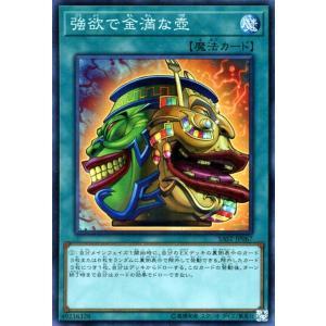 遊戯王カード 強欲で金満な壺(スーパーレア) サベージ・ストライク(SAST) |  通常魔法   スーパー レア|card-museum