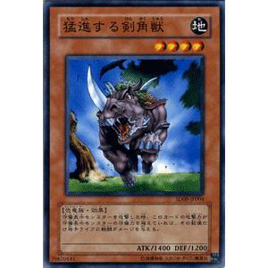 遊戯王カード 猛進する剣角獣 / 恐竜の鼓動(SD09) / シングルカード|card-museum