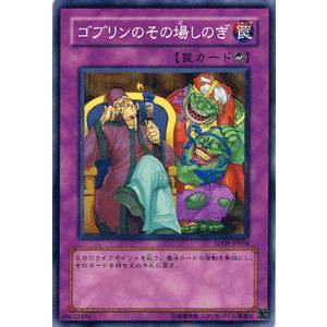 遊戯王カード ゴブリンのその場しのぎ / 恐竜の鼓動(SD09) / シングルカード|card-museum