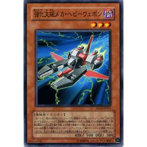 遊戯王カード 強化支援メカ・ヘビーウェポン / 機械の叛乱(SD10) / シングルカード|card-museum