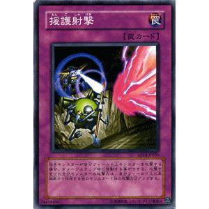 遊戯王カード 援護射撃 / 機械の叛乱(SD10) / シングルカード|card-museum