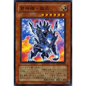 遊戯王カード 邪神機−獄炎 (スーパーレア) / アンデットワールド(SD15) / シングルカード card-museum