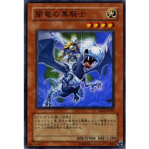 遊戯王カード 闇竜の黒騎士 (スーパーレア) / アンデットワールド(SD15) / シングルカード card-museum