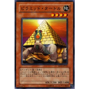 遊戯王カード ピラミッド・タートル / アンデットワールド(SD15) / シングルカード card-museum