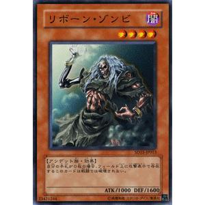 遊戯王カード リボーン・ゾンビ / アンデットワールド(SD15) / シングルカード card-museum