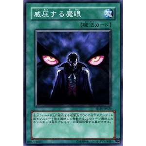 遊戯王カード 威圧する魔眼 / アンデットワールド(SD15) / シングルカード card-museum
