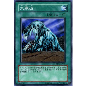 遊戯王カード 大寒波 / アンデットワールド(SD15) / シングルカード card-museum