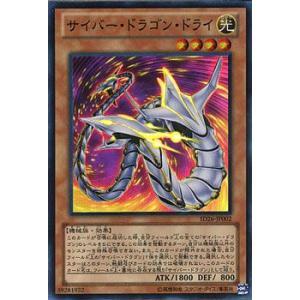 遊戯王 サイバー・ドラゴン・ドライ (スーパーレア) / 機光竜襲雷(SD26) / シングルカード|card-museum
