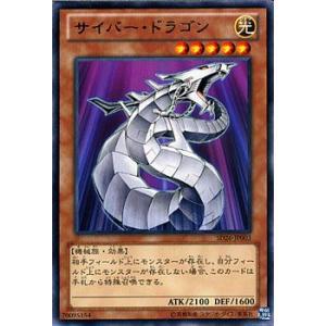 遊戯王 サイバー・ドラゴン (レア) / 機光竜襲雷(SD26) / シングルカード|card-museum