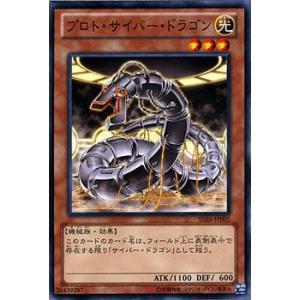 遊戯王 プロト・サイバー・ドラゴン / 機光竜襲雷(SD26) / シングルカード|card-museum