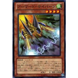 遊戯王カード アーマード・サイバーン / 機光竜襲雷(SD26) / シングルカード|card-museum