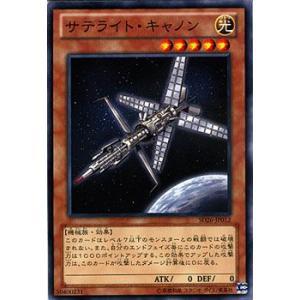 遊戯王カード サテライト・キャノン / 機光竜襲雷(SD26) / シングルカード|card-museum