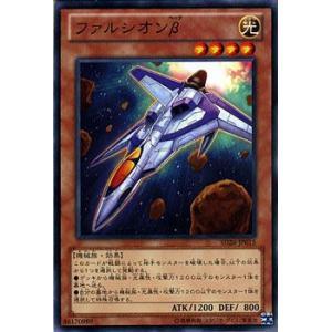 遊戯王カード ファルシオンβ / 機光竜襲雷(SD26) / シングルカード|card-museum